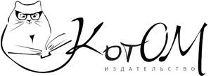 Издательство КотОМ | Печать, Дизайн, Верстка, Редактура, Корректура