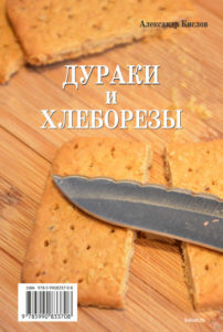 """Книга """"Дураки и хлеборезы"""" в формате EPUB (для электронных книг)"""
